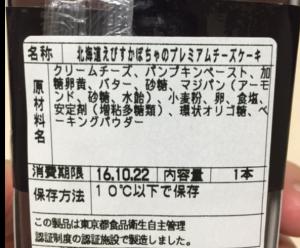 成城石井 かぼちゃチーズケーキ 原材料