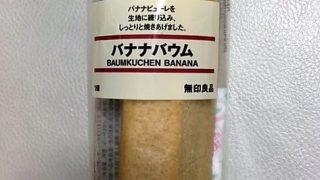 無印良品バナナバウムはバナナの香り・味がしっかり本格派でおいしい!